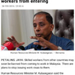 マレーシアで働けなくなるかもしれない