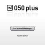 海外にいてとても便利な日本の電話サービス@050Plus