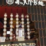 三ツ矢堂製麺@Stering Mall