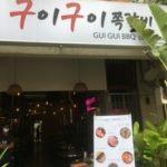 GUI GUI BBQ@Pasar Seni